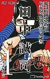 総合時間事業会社 代表取締役社長専属秘書 田中誠司 1 (ジャンプコミックス)