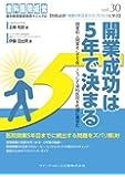 開業成功は5年で決まる (歯科医院経営実践マニュアル vol.30)