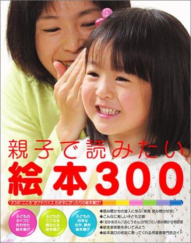 親子で読みたい絵本300 ([MOOK21]シリーズ)の詳細を見る