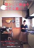 懐かしい雑貨を愛する暮らし―昔からあるものと手づくりでつくる豊かな生活 (I love zakka home) 画像