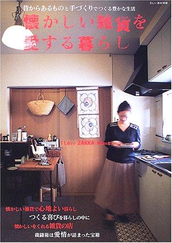 懐かしい雑貨を愛する暮らし―昔からあるものと手づくりでつくる豊かな生活 (I love zakka home)の詳細を見る