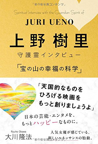 上野樹里 守護霊インタビュー 「宝の山の幸福の科学」 (OR books)