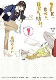 2DK、Gペン、目覚まし時計。 1 (IDコミックス 百合姫コミックス)