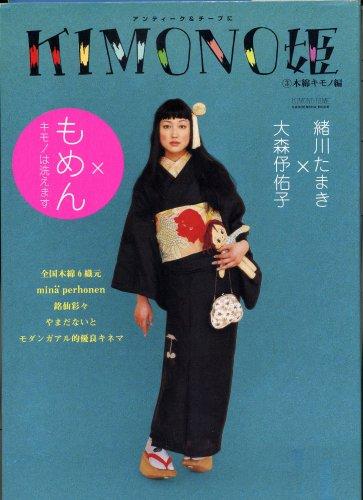 KIMONO姫 3 木綿キモノ編 (Shodensha mook)の詳細を見る