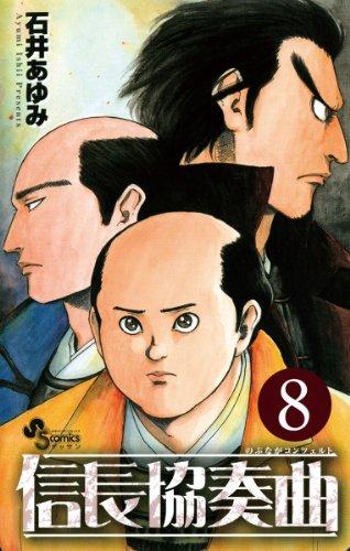 信長協奏曲(8) (ゲッサン少年サンデーコミックス)の詳細を見る