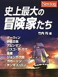 史上最大の冒険家たち (Newton別冊)