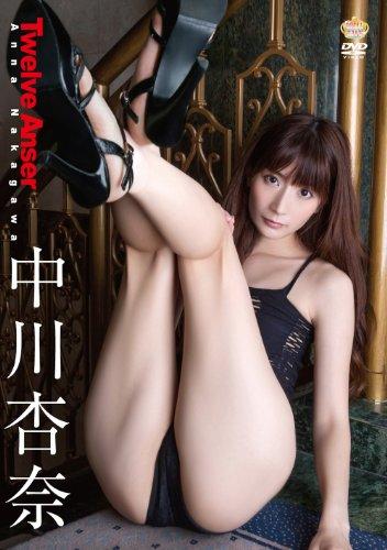 Twelve Anser 中川杏奈 [DVD] -