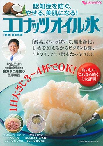 ココナッツオイル氷 (主婦の友ヒットシリーズ しあわせMOOK)