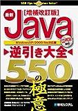 [増補改訂版]最新Java逆引き大全550の極意