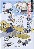 明治・大正・昭和 日米架空戦記集成 (中公文庫)