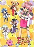ギャラクシーエンジェルA(1) Limited スペシャル<初回限定生産> [DVD]