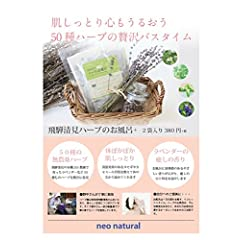 ネオナチュラル 飛騨清見ハーブのお風呂(入浴剤) 23g×10