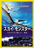 ナショナル ジオグラフィック[DVD] スカイ・モンスター 太古の空を支配した—翼竜