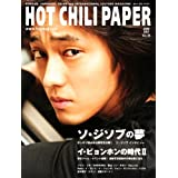 HOT CHILI PAPER vol.35