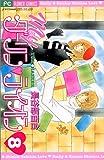 Myダーリン・ライオン 8 (フラワーコミックス)