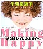 千吉良恵子絶対キレイになるメイク―Making happy (Seibido mook)
