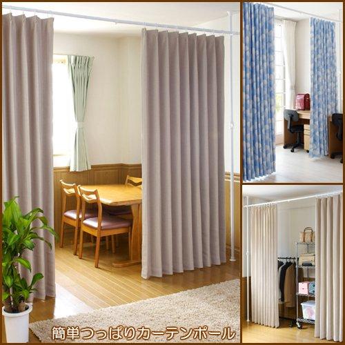 RoomClip商品情報 - 簡単つっぱりカーテンポール