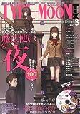 TYPE-MOON (タイプムーン) エース VOL.3 2009年 10月号 [雑誌]