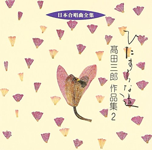日本合唱曲全集「ひたすらな道」高田三郎作品集(2)