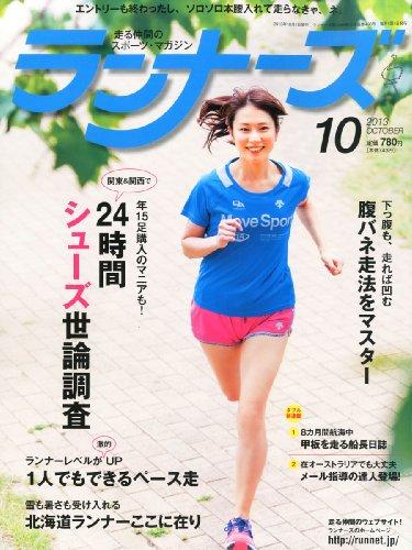 ランナーズ 2013年 10月号 [雑誌]の詳細を見る