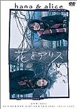 花とアリス 通常版 [DVD]