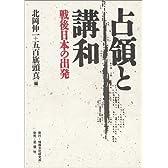 占領と講和―戦後日本の出発