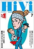 HiVi (ハイヴィ)2018年 7月号 [雑誌]