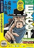 特打式 Excel編 Professional (説明扉付スリムパッケージ版)
