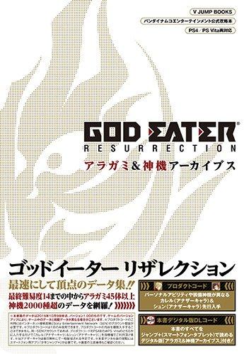 GOD EATER RESURRECTION PS4/PSVita対応版 アラガミ&神機アーカイブス バンダイナムコエンターテインメント公式攻略本 (Vジャンプブックス―バンダイナムコエンターテインメント公式攻略本)