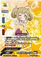 バディファイト S-UB-C03/IR016 キャピキャピアイドル 佐藤心 (アイドルレア) アイドルマスター シンデレラガールズ劇場