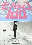 モブサイコ100 (11) (裏少年サンデーコミックス)