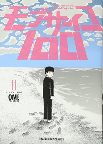 モブサイコ100 (11) (裏少年サンデーコミックス)の詳細を見る