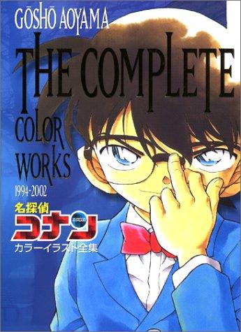 名探偵コナンカラーイラスト全集―The complete color works