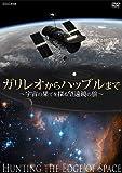ガリレオからハッブルまで~宇宙の果てを探る望遠鏡の旅~ [DVD] -