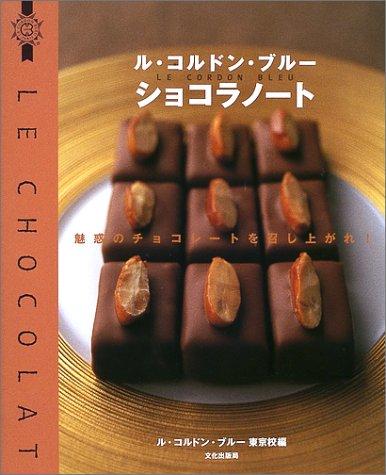 ル・コルドン・ブルー ショコラノート―魅惑のチョコレートを召し上がれ