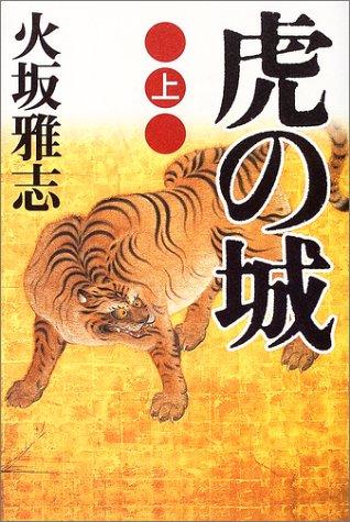 虎の城 (上)の詳細を見る
