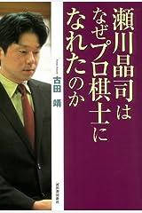 瀬川晶司はなぜプロ棋士になれたのか 単行本