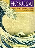 北斎の世界―Hokusai
