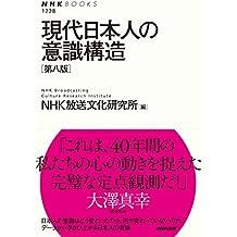 現代日本人の意識構造[第八版] (NHKブックス)