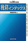 税務インデックス (平成30年度版)