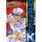 スーパードクターK 心臓移植編 (講談社プラチナコミックス)