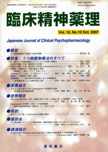 臨床精神薬理 第10巻10号〈特集〉うつ病薬物療法のすべて