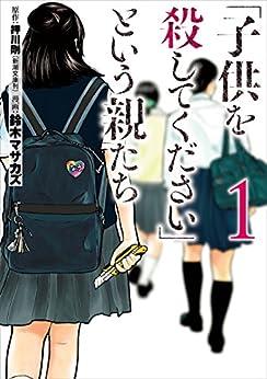 [押川剛, 鈴木マサカズ]の「子供を殺してください」という親たち 1巻 (バンチコミックス)