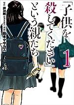 「子供を殺してください」という親たち 1巻 (バンチコミックス)   押川剛, 鈴木マサカズ   青年コミック   Kindleストア   Amazon