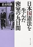 日本国憲法を生んだ密室の九日間 (角川ソフィア文庫)