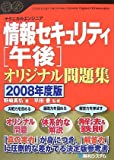 テクニカルエンジニア 情報セキュリティ[午後]オリジナル問題集 2008年度版 (Shuwa Super Book Series)