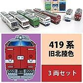 Bトレインショーティー 開封販売 (449)419系・旧北陸色(3両セット)(先頭×2+中間) JR西日本スペシャルパート6(6弾)