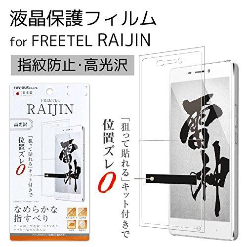 レイ・アウト FREETEL RAIJIN 液晶保護フィルム 指紋防止 高光沢 RT-FRAJF/C1の詳細を見る