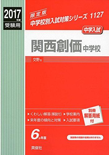 関西創価中学校   2017年度受験用 赤本 1127 (中学校別入試対策シリーズ)