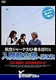 航空ジャーナリスト青木謙知と入間航空祭へ行こう! [DVD]